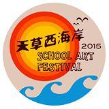 201510018amakusa_school_art