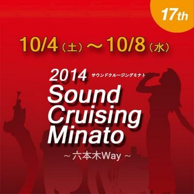 201510031sound_crusing_minato