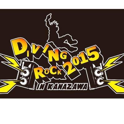 201510032diving_rock