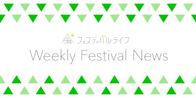 【今週のフェスニュース】人気記事アクセスランキング(3月1週)