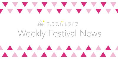 サマソニ第三弾発表、BASEMENT JAXX来日決定!今週の注目フェスニュースまとめ(3月2週)