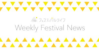 ライジング第一弾発表、フジロック日割り公開!今週の注目フェスニュースまとめ(4月2週)