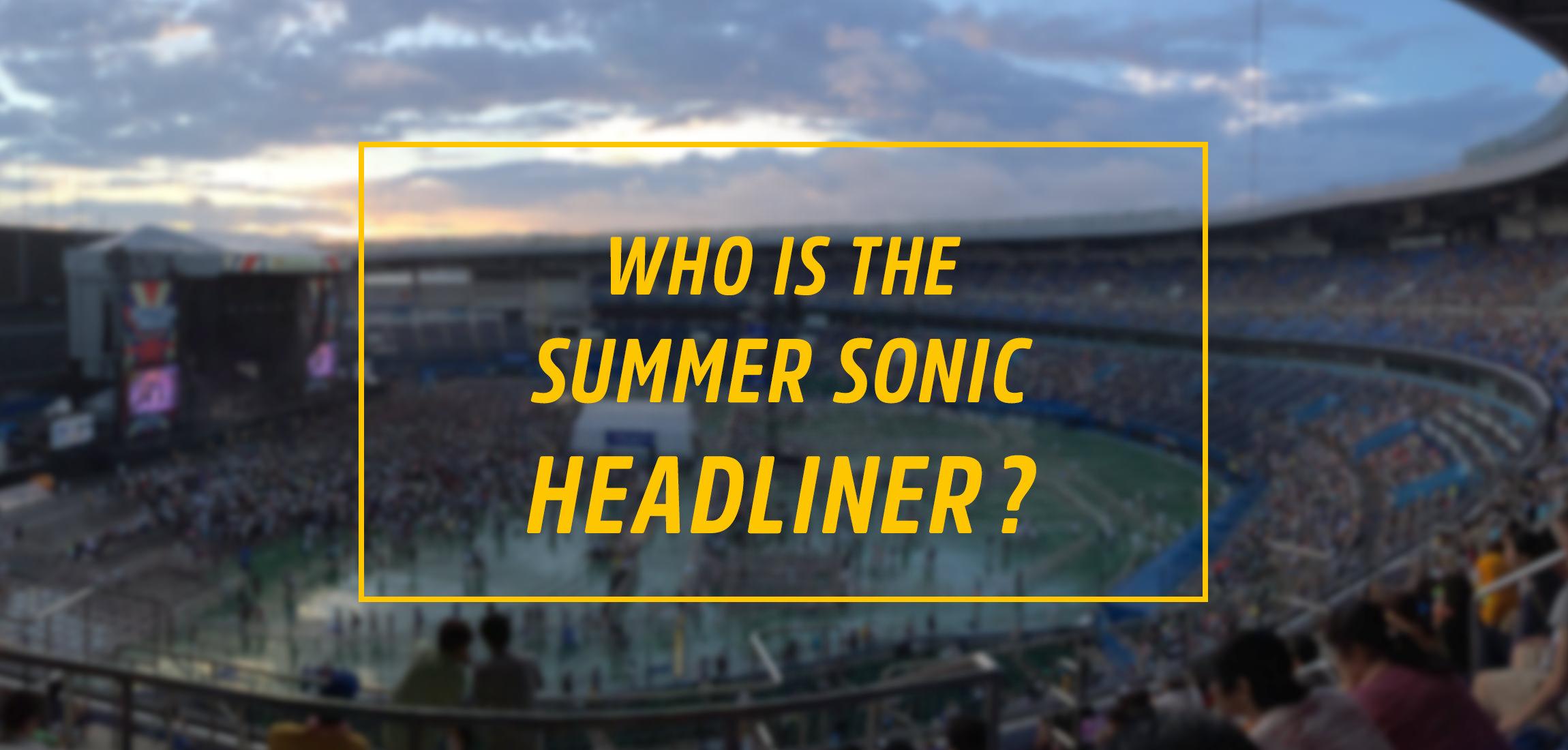 ガンズ?エックス?アデル?SUMMER SONIC 2016のヘッドライナーを予想してみた!