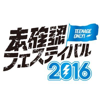 mikakuninfes_2016_logo