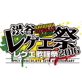 shibuyareggae_2016_logo