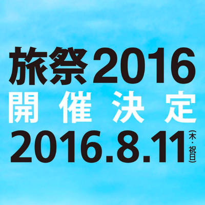 tabimatsuri_2016_logo