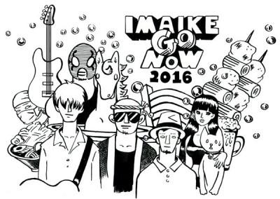 201603imaikegonow
