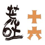 201604arabaki