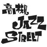 201605takatsukijazzstreet