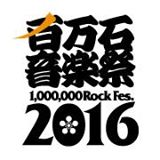 201606millionrockfestival