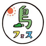 201608shimafes