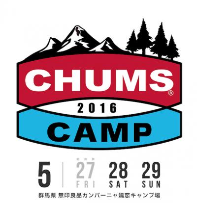 人気アウトドアブランド・チャムス主催の「CHUMS CAMP」5月群馬にて開催!