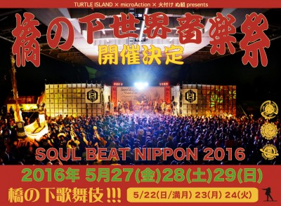 「橋の下世界音楽祭 SOUL BEAT NIPPON 2016」開催決定!!!