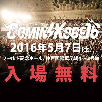 cominkobe_2016_logo