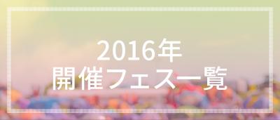 ★2016年に開催されるフェスまとめ(月別/エリア別)