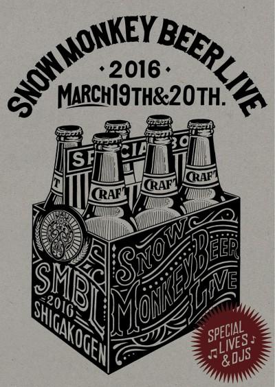 スキー場でクラフトビールと音楽!「SNOW MONKEY BEER LIVE 2016」にNabowa、ネバヤンら出演決定