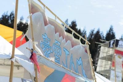 唯一無二の雪上フェス、豪雪JAMへ行こう!