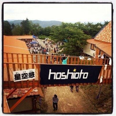hoshioto_2016_logo