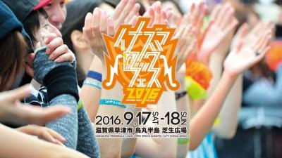 T.M.Revolution主催「イナズマロック フェス 2016」今年も開催決定!