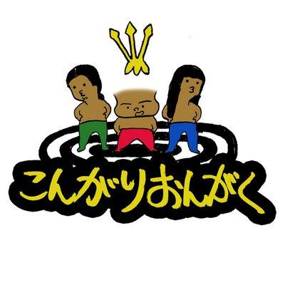 kongari_ongaku_2016_logo