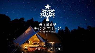 優雅なアウトドア体験を!森と星空のキャンプヴィレッジが3/19リニューアルOPEN!
