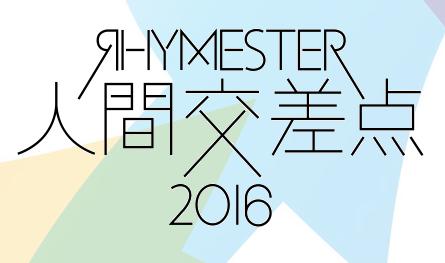 ningen_kosaten_2016_logo