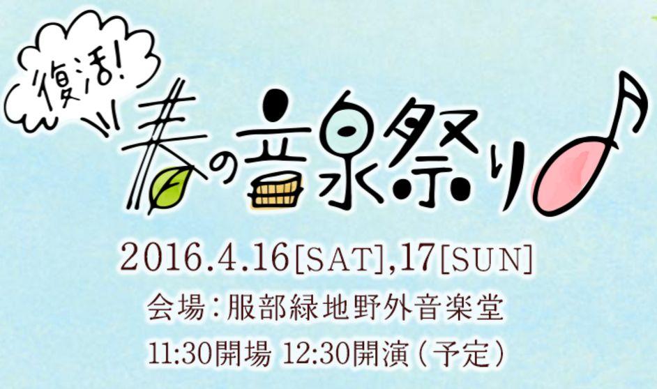 onsenmatsuri_logo