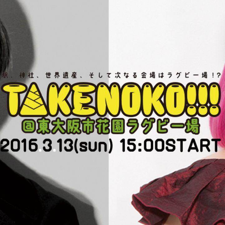 takenoko_logo