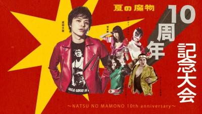 祝10周年!「AOMORI ROCK FESTIVAL'16 ~夏の魔物~ 10周年記念大会」10月に開催決定!