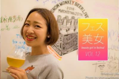 フェス美女012 | 玉木わか菜さん@SNOW MONKEY BEER LIVE