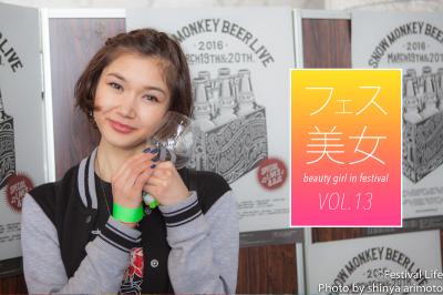 フェス美女013 | ワタナベ モリーさん@SNOW MONKEY BEER LIVE