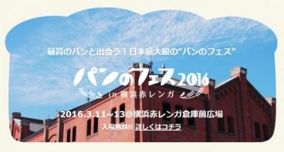 日本最大級のパンのお祭り!横浜赤レンガにて「パンのフェス」今週末開催!