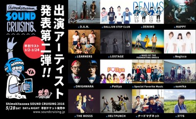 「SHIMOKITAZAWA SOUND CRUISING」第二弾発表でHAPPY、Negicco、Special Favorite Musicら追加!