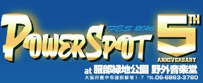 201607powerspot