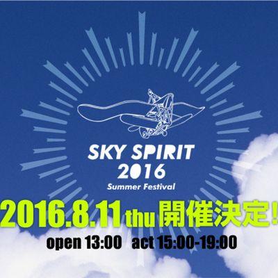 201608skyspirit