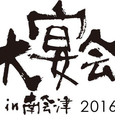201609daienkai