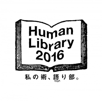 201610humanlibrary