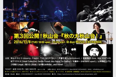 201611akiyamakai