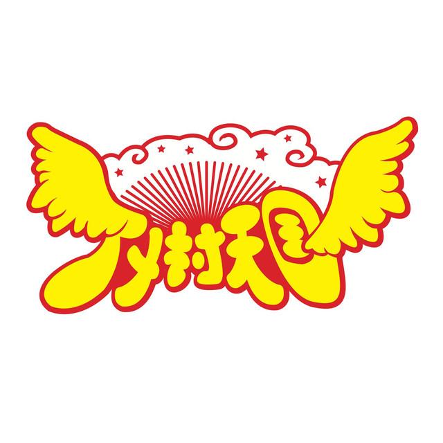 201611amemuratengoku