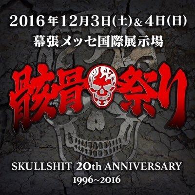 201612gaikotsu