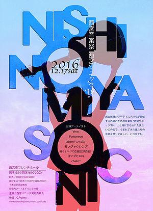 201612nishinomiyasonic