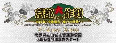 10-FEET主催「京都大作戦」第1弾はMONOEYES、ベガス、フォーリミ、WANIMAなど強力布陣!
