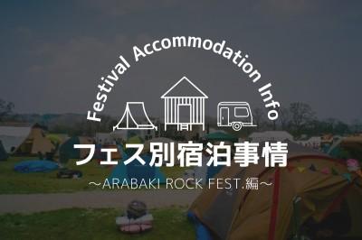 【フェス別宿泊事情 ARABAKI ROCK FEST編】アラバキの宿泊はどうする?キャンプ派?ホテル派?注意点は?