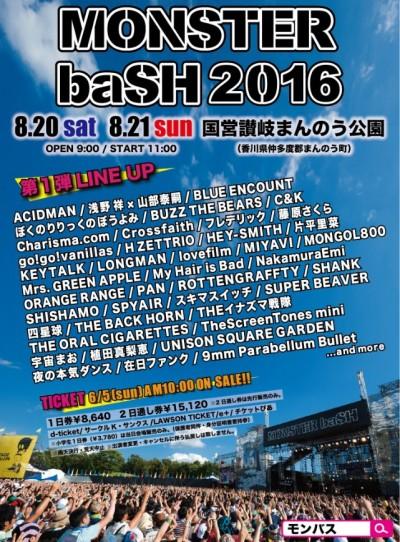 香川「MONSTER baSH」第1弾ラインナップでKEYTALK、ヘイスミなど一挙41組発表!