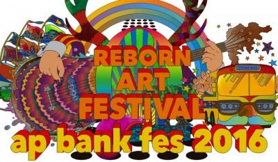 「ap bank fes」が4年ぶりに復活!「Reborn-Art Festival×ap bank fes 2016」開催決定!