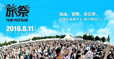 「旅祭2016」第一弾アーティストで水曜日のカンパネラ、西野亮廣(キングコング)ら発表!