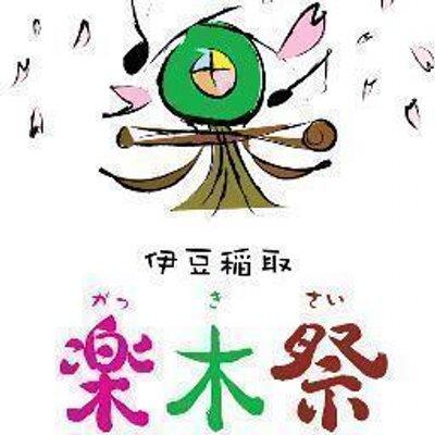 izugakkisai_2016_logo