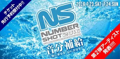 福岡「NUMBER SHOT」第2弾アーティスト発表でTRF、MONOEYES、ハナレグミら5組追加!