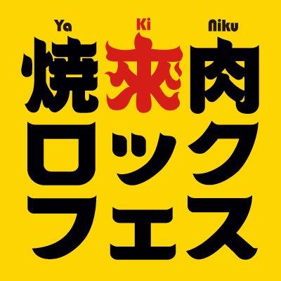 yakinikufes_2016_logo