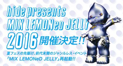 19年ぶりに復活するhide主催「MIX LEMONed JELLY 2016」のラインナップが超豪華!